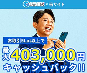 LIGHT FX バナー