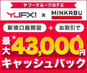 YJFX!バナー