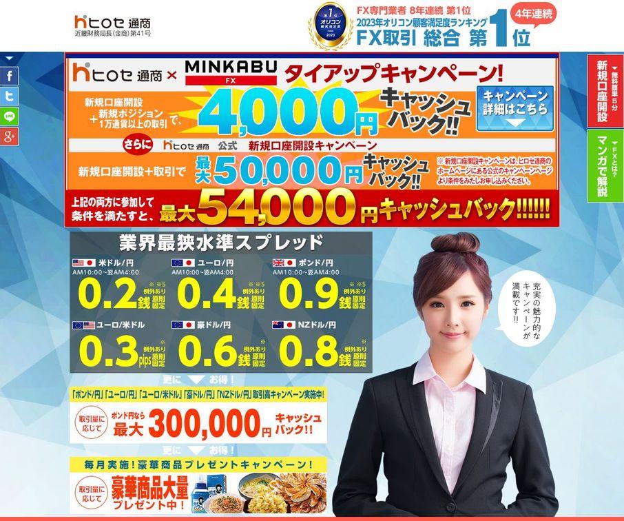 ヒロセ通商(LIONFX)のイメージ