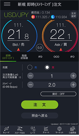 DMM FXのスマホアプリ画像2