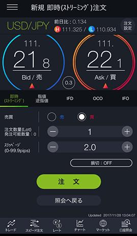 DMMFXのスマホアプリ画像2