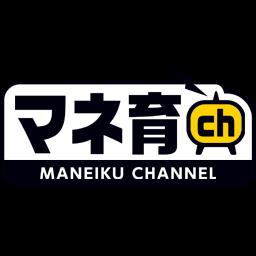 執筆者 マネ育チャンネル